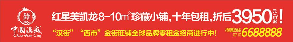 中国威廉希尔手机版登录广告02